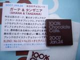 100% Chocolate Cafe「2007.January.24 本日のチョコレート」